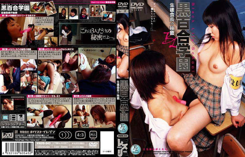 (h_170vnds545)[VNDS-545] 黒百合学園 生徒会長の秘密 ダウンロード