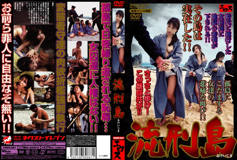 (h_170vnds667)[VNDS-667] 流刑島 ダウンロード