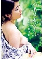 h_170vnds903[VNDS-903]人妻温泉モデル 初脱ぎ秘湯旅