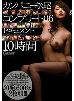 カンパニー松尾 コンプリート06 ドキュメント 10時間 [HMGL-080]