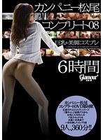 カンパニー松尾 コンプリート 08 巨乳&美脚コスプレ 6時間 ダウンロード