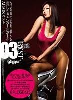 麗しのキャンペーンガールAGAINベスト03 ダウンロード