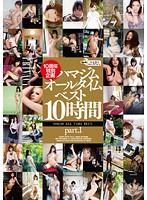 10周年特別企画 ハマジムオールタイムベスト10時間 part.1