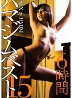 SEX by HMJM 15 ハマジムベスト15 6時間 ダウンロード