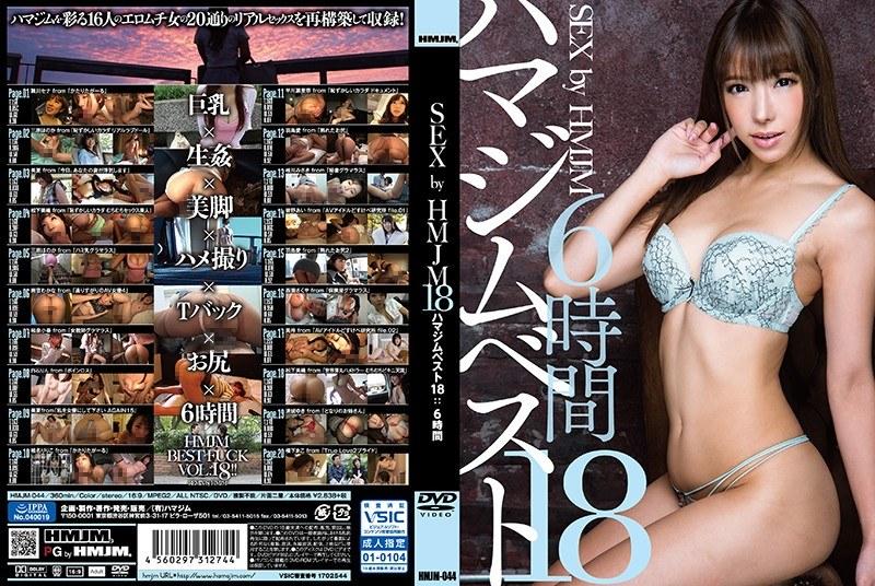 SEX by HMJM 18 ハマジムベスト18 6時間 パッケージ