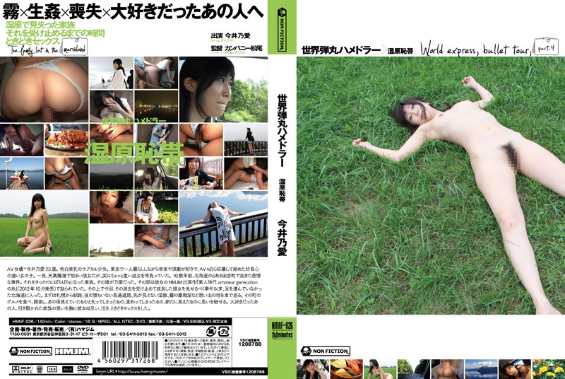HMNF-026 World Express Bullet Tour Wet Marshy Grasslands Noa Imai