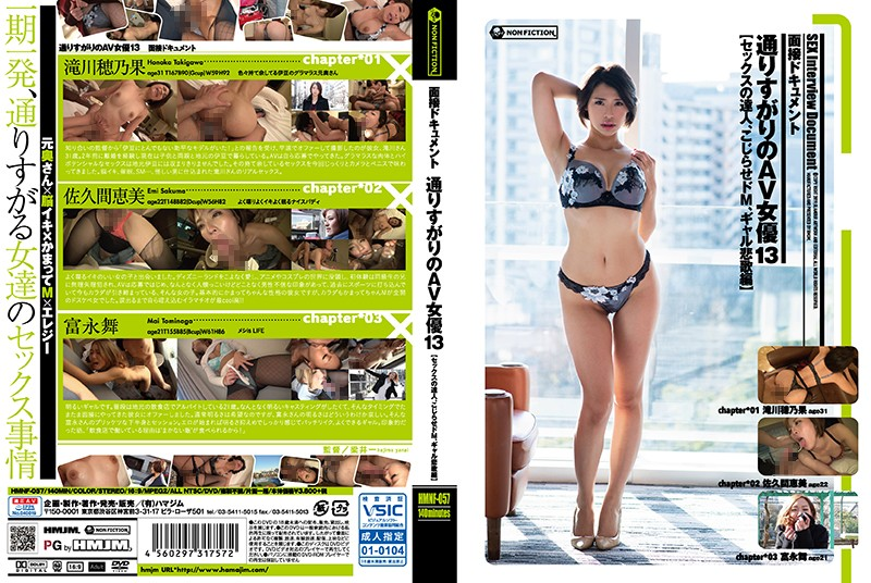 HMNF-057 An Interview Documentary An Adult Video Actress, Just Passing By 13 An Elegy To A Sexual Professional, Teasing Maso Bitch Who Makes Things Complicated, And Horny Gal