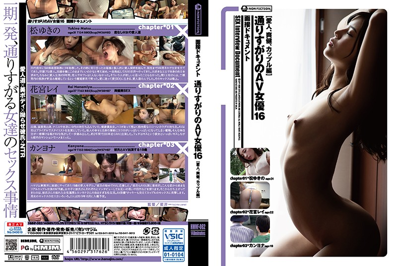 HMNF-062 AV Actress Passing By 16 Lovers, Souken, Couple Edition