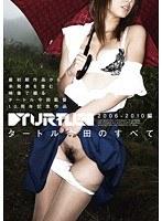 優木明日花 タートル今田のすべて 2006-2010