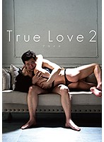True Love2 プライド ダウンロード