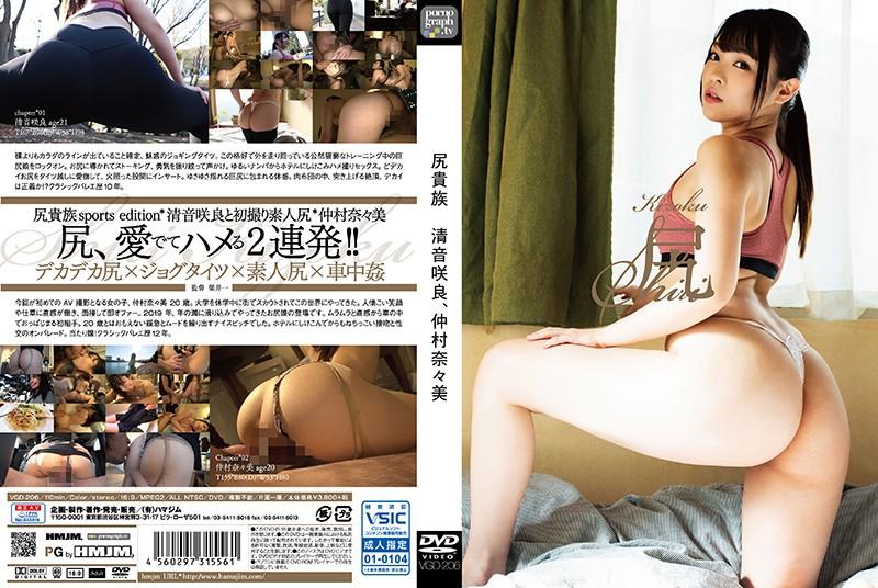 VGD-206 Sakura Seion: Noble Pervert, Nanami Nakamura