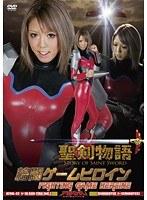 格闘ゲームヒロイン 聖剣物語 ダウンロード