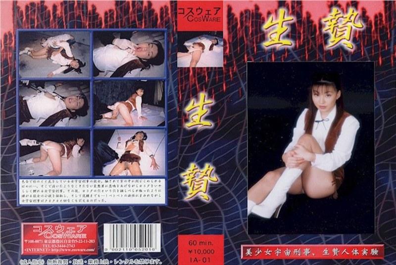 生贄 美少女宇宙刑事、生贄人体実験