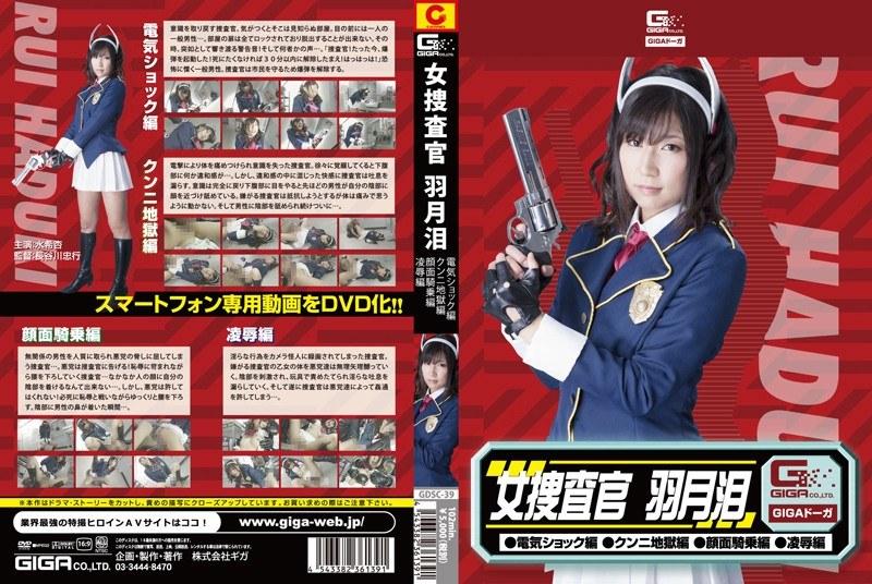 女捜査官 羽月泪(電気ショック・クンニ地獄・顔面騎乗・凌辱) 水希杏