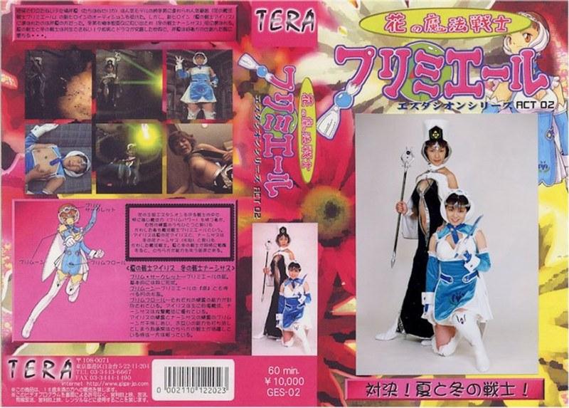 花の魔法戦士 プリミエールACT.02 橘芹夏サンプル画像