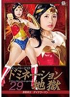スーパーヒロインドミネーション地獄 鉄腕美女ダイナウーマン 水城りの ダウンロード