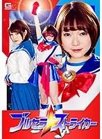 ブルセラ☆ストライカー 涼川絢音 ダウンロード