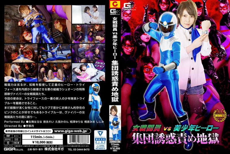女戦闘員VS美少年ヒーロー 集団誘惑責め地獄 パッケージ