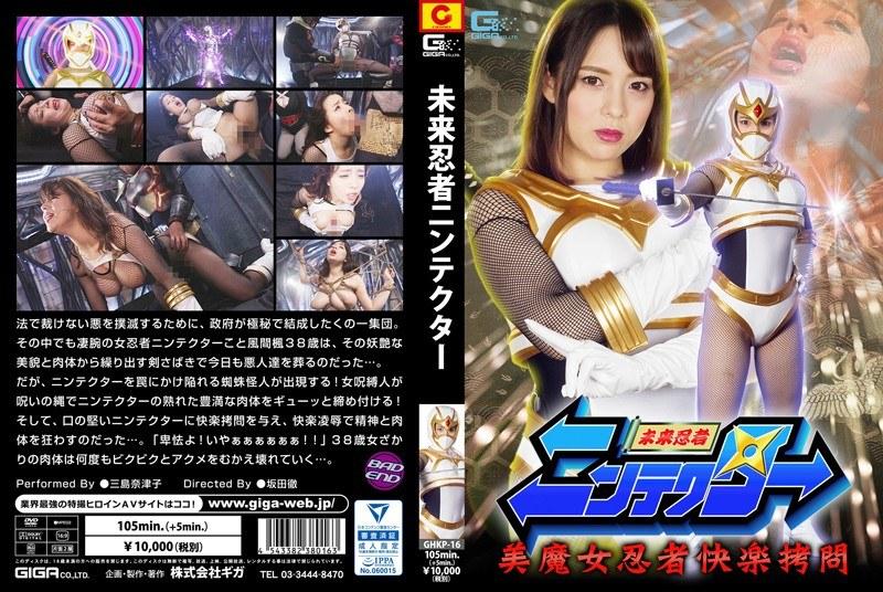 未来忍者ニンテクター 美魔女忍者快楽拷問 三島奈津子