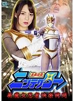 未来忍者ニンテクター 美魔女忍者快楽拷問 三島奈津子 h_173ghkp00016のパッケージ画像