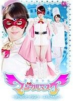 魔法美少女マジカルマスク 〜まちのえっちなケーキやさん〜 七菜原ココ