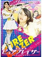 純心戦姫ピュアブレイザー エンジェルブレイザー 高城アミナ h_173ghkp00032のパッケージ画像