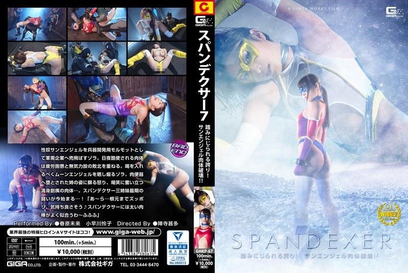 SPANDEXER7 〜踏みにじられる誇り!サンエンジェル肉体破壊!!〜