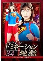 スーパーヒロインドミネーション地獄34 ~スーパーレディー悪夢の日~ 卯水咲流