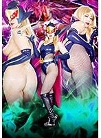 ヒーロー陥落 女盗賊マジョーナ 推川ゆうり h_173ghkp00092のパッケージ画像