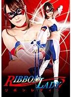 RIBBON LADY 金井みお h_173ghkp00093のパッケージ画像