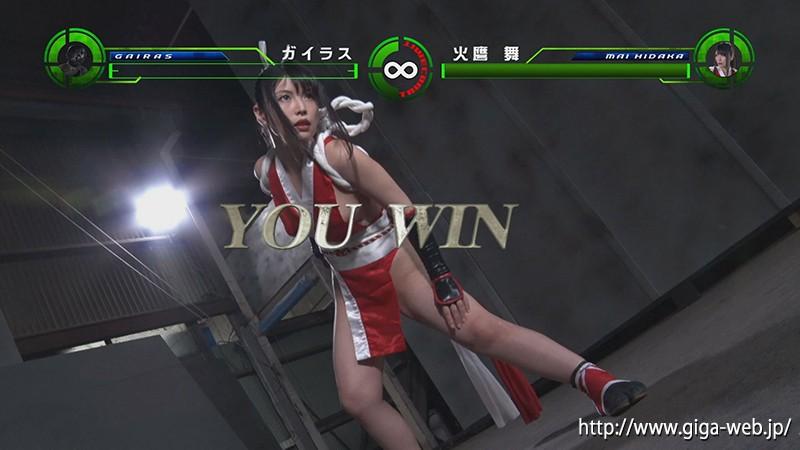格闘ゲームヒロイン 〜火鷹伝説 絶望のカイザーオブファイターズ〜 新村あかり