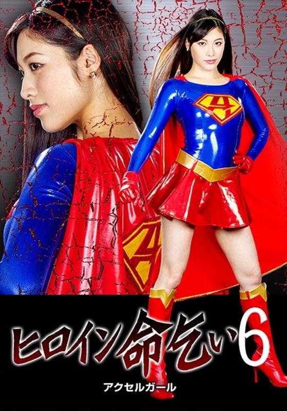 スーパーマンのような女戦士ヒロインが陵辱されて敵に命乞い…