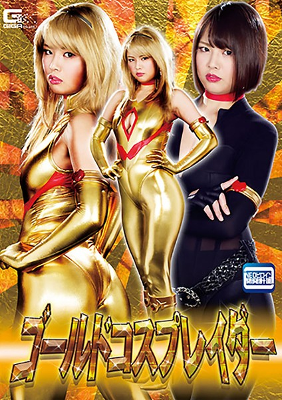 (h_173ghkr00017)[GHKR-017] Gold Cosplayder Mizuki Saneda Download