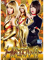 Gold Cosplayder Mizuki Saneda Download