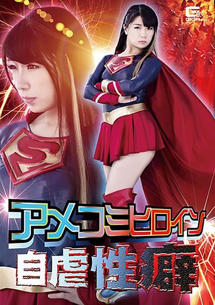 (h_173ghkr00022)[GHKR-022] Comic Book Heroine Masochist Hina Azumi Download