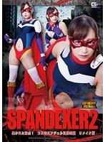 SPANDEXER 2 暴かれた弱点!コスモエンジェル正体発覚 リメイク版 蓮実クレア ダウンロード