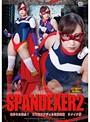 SPANDEXER 2 暴かれた弱点!コスモエンジェル正体発覚 リメイク版 蓮実クレア