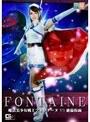魔法美少女戦士フォンテー...
