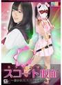 美少女庭球戦士スコート仮面 ~暴かれたスコートの中身~ 宮沢ゆかり