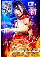 【VR】美聖女戦士セーラーファイヤーエルメス ダウンロード