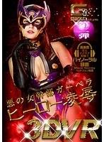 【VR】悪の女幹部ガーベラ ヒーロー凌●