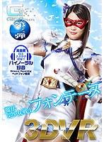 h_173ghvr00003[GHVR-003]【VR】魔法美少女戦士フォンテーヌ