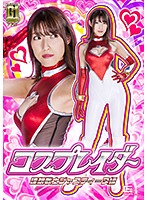 【G1】コスプレイダー 理想戦士ジャスティーヌ編 森沢かな ダウンロード