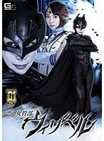 【G1】悪の女幹部ウィザベル ダウンロード