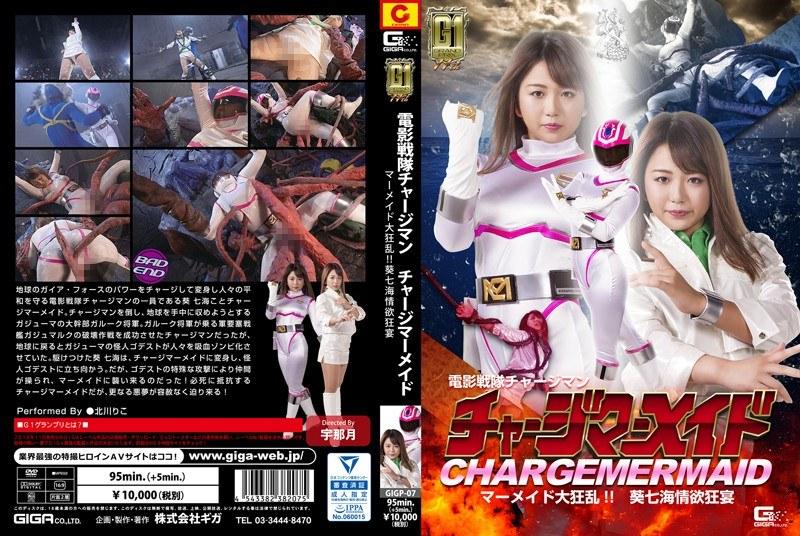 【G1】電影戦隊チャージマン チャージマーメイド大狂乱!! 〜葵七海情欲狂宴〜 北川りこ