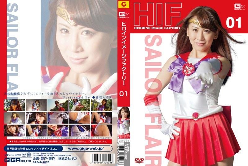 ヒロインイメージファクトリー 01 セーラーフレア