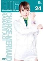 ヒロインイメージファクトリー 24 チャージマーメイド 葵七海 水澤まお ダウンロード