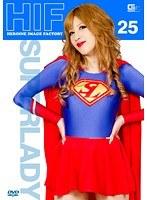 ヒロインイメージファクトリー 25 スーパーレディー 紅音レイラ ダウンロード