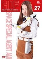 ヒロインイメージファクトリー 27 宇宙特捜アミー 友田彩也香 ダウンロード