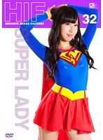ヒロインイメージファクトリー 32 スーパーレディー 大崎美佳